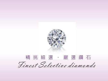 精挑細選‧嚴選鑽石