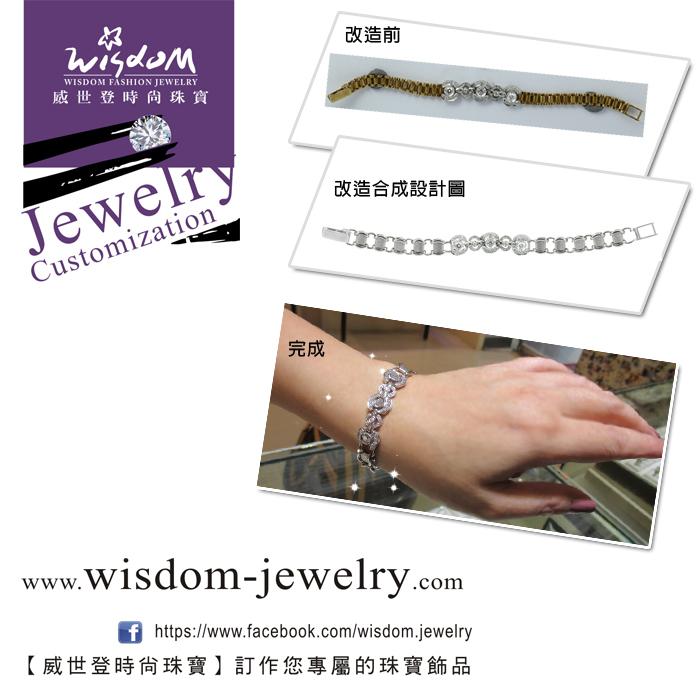 威世登時尚珠寶訂做維修達人---珠寶設計、客制量身訂做、鑽石鑲工、各種寶石鑲工、維修接黏、清潔保養、空台改造、電鍍維修