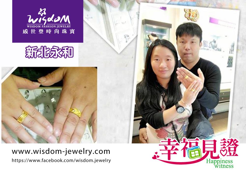【百人幸福見證】-設計款黃金戒指