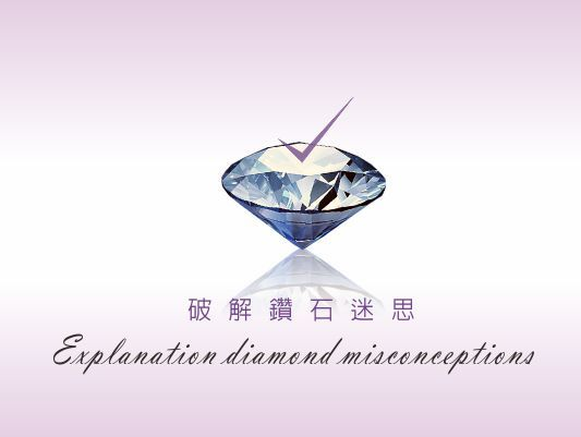破解鑽石迷思