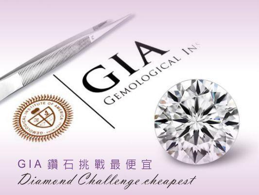 GIA挑戰最便宜
