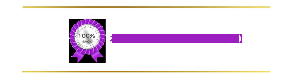 黃金100%