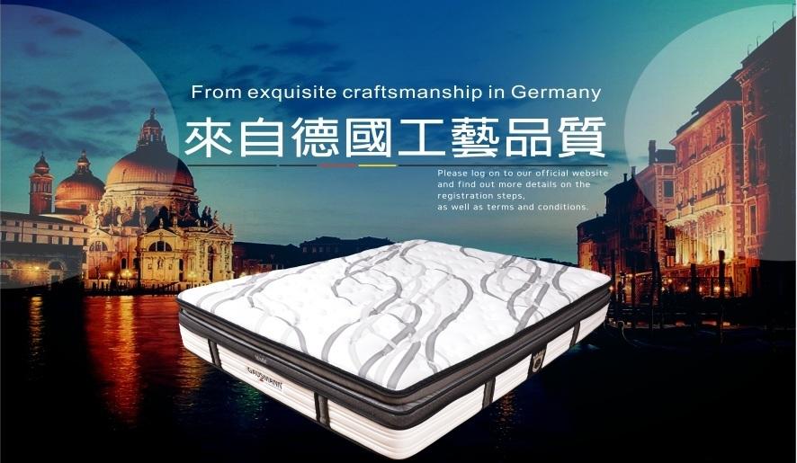 來自德國工藝品質