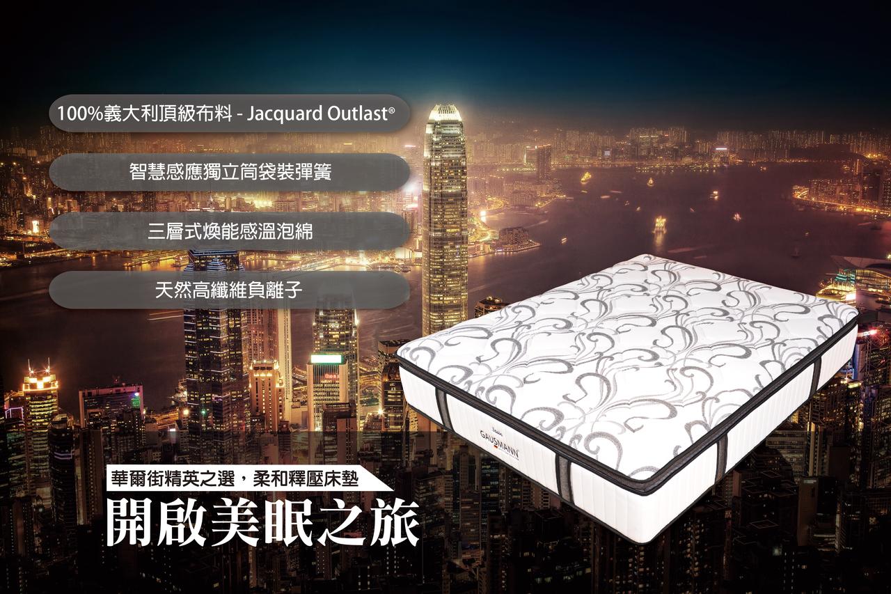 100%義大利頂級布料-Jacquard Outlast,智慧感應獨立筒袋裝彈簧,三層式煥能感溫泡綿,天然高纖維負離子