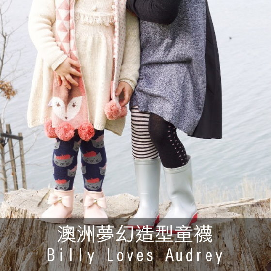 https://www.littlemr.com.tw/collections/%E6%BE%B3%E6%B4%B2-billy-loves-audrey